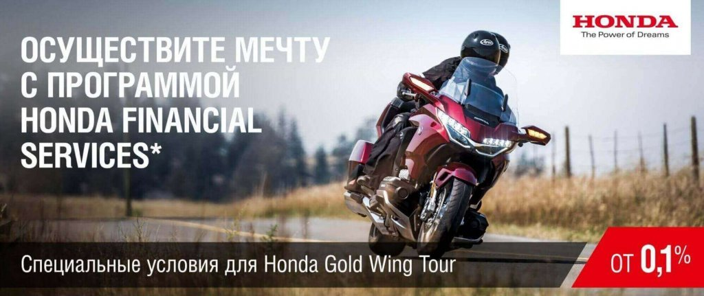 Honda Gold Wing Tour.jpg